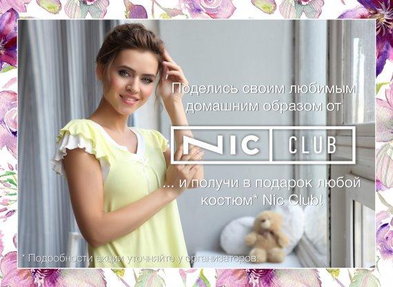 Внимание: конкурс! Приз — одежда от Nic Club на выбор